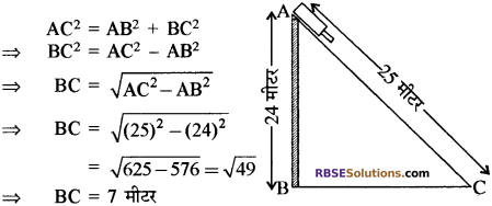 RBSE Solutions for Class 10 Maths Chapter 19 सड़क सुरक्षा शिक्षा 30