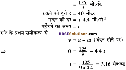 RBSE Solutions for Class 10 Maths Chapter 19 सड़क सुरक्षा शिक्षा 32