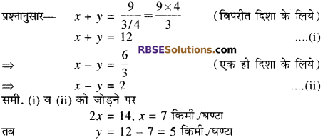 RBSE Solutions for Class 10 Maths Chapter 19 सड़क सुरक्षा शिक्षा 37