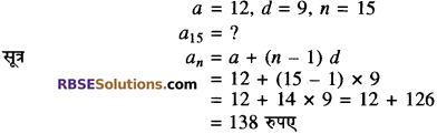 RBSE Solutions for Class 10 Maths Chapter 19 सड़क सुरक्षा शिक्षा 4