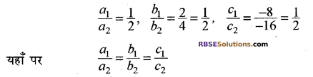 RBSE Solutions for Class 10 Maths Chapter 4 दो चरों वाले रैखिक समीकरण एवं असमिकाएँ Additional Questions 1