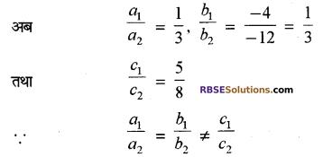 RBSE Solutions for Class 10 Maths Chapter 4 दो चरों वाले रैखिक समीकरण एवं असमिकाएँ Additional Questions 13