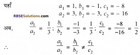 RBSE Solutions for Class 10 Maths Chapter 4 दो चरों वाले रैखिक समीकरण एवं असमिकाएँ Additional Questions 24