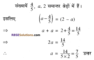 RBSE Solutions for Class 10 Maths Chapter 5 समान्तर श्रेढ़ी Additional Questions 1