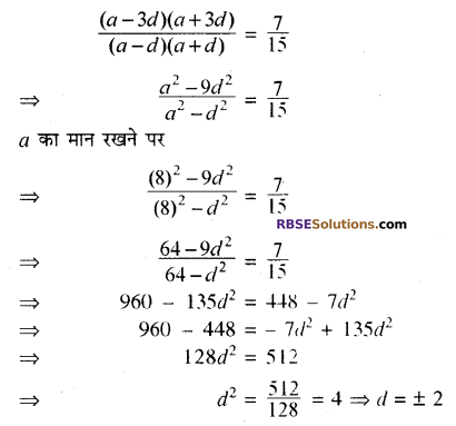 RBSE Solutions for Class 10 Maths Chapter 5 समान्तर श्रेढ़ी Additional Questions 10