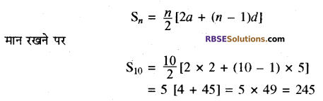 RBSE Solutions for Class 10 Maths Chapter 5 समान्तर श्रेढ़ी Additional Questions 12