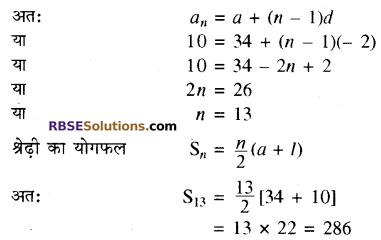 RBSE Solutions for Class 10 Maths Chapter 5 समान्तर श्रेढ़ी Additional Questions 13