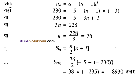 RBSE Solutions for Class 10 Maths Chapter 5 समान्तर श्रेढ़ी Additional Questions 14