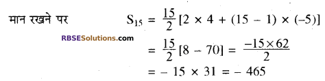 RBSE Solutions for Class 10 Maths Chapter 5 समान्तर श्रेढ़ी Additional Questions 15