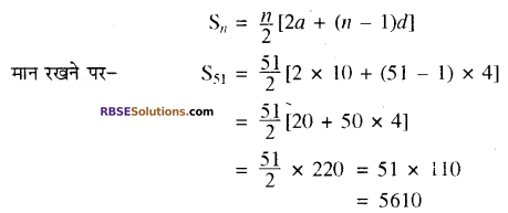 RBSE Solutions for Class 10 Maths Chapter 5 समान्तर श्रेढ़ी Additional Questions 16