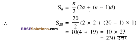 RBSE Solutions for Class 10 Maths Chapter 5 समान्तर श्रेढ़ी Additional Questions 18