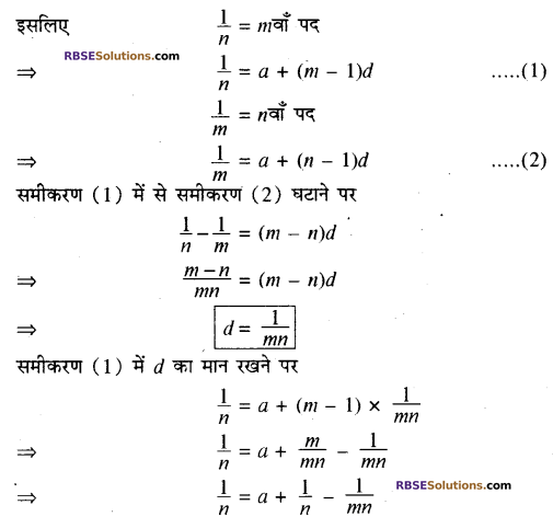 RBSE Solutions for Class 10 Maths Chapter 5 समान्तर श्रेढ़ी Additional Questions 19