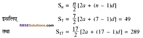 RBSE Solutions for Class 10 Maths Chapter 5 समान्तर श्रेढ़ी Additional Questions 22