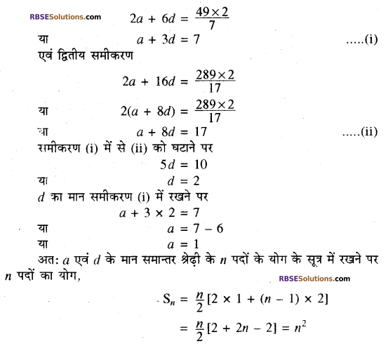 RBSE Solutions for Class 10 Maths Chapter 5 समान्तर श्रेढ़ी Additional Questions 23
