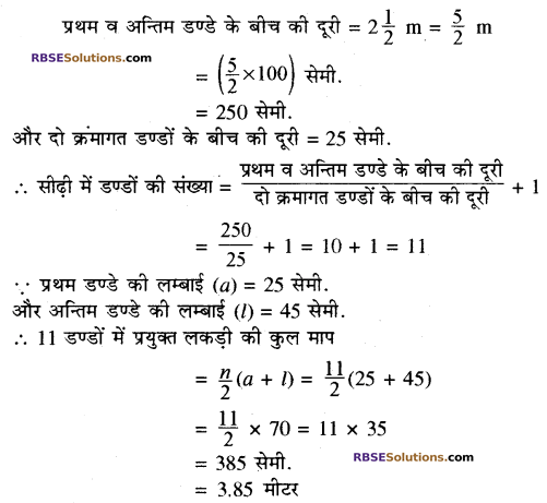 RBSE Solutions for Class 10 Maths Chapter 5 समान्तर श्रेढ़ी Additional Questions 27