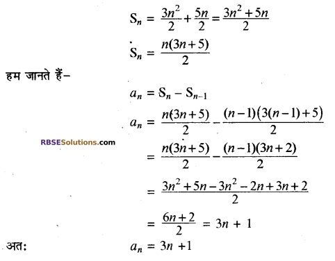 RBSE Solutions for Class 10 Maths Chapter 5 समान्तर श्रेढ़ी Additional Questions 3