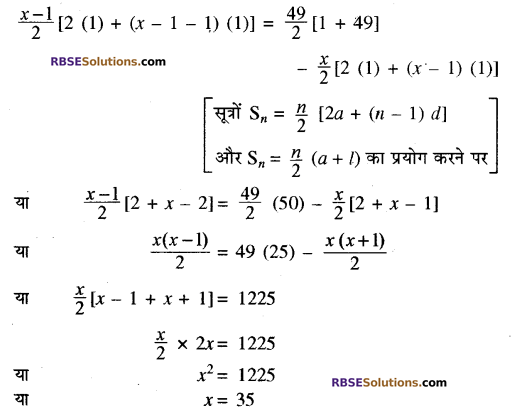 RBSE Solutions for Class 10 Maths Chapter 5 समान्तर श्रेढ़ी Additional Questions 4
