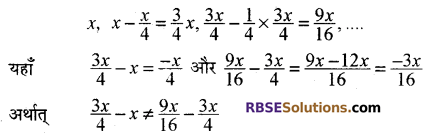 RBSE Solutions for Class 10 Maths Chapter 5 समान्तर श्रेढ़ी Additional Questions 7