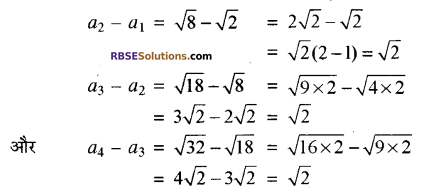 RBSE Solutions for Class 10 Maths Chapter 5 समान्तर श्रेढ़ी Ex 5.1 10