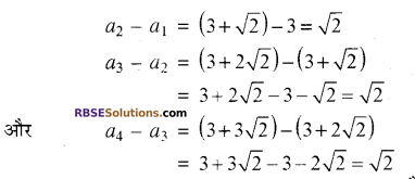 RBSE Solutions for Class 10 Maths Chapter 5 समान्तर श्रेढ़ी Ex 5.1 12