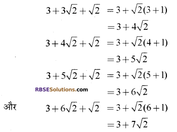 RBSE Solutions for Class 10 Maths Chapter 5 समान्तर श्रेढ़ी Ex 5.1 13