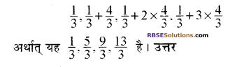 RBSE Solutions for Class 10 Maths Chapter 5 समान्तर श्रेढ़ी Ex 5.1 2