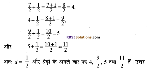 RBSE Solutions for Class 10 Maths Chapter 5 समान्तर श्रेढ़ी Ex 5.1 7