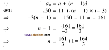 RBSE Solutions for Class 10 Maths Chapter 5 समान्तर श्रेढ़ी Ex 5.2 2