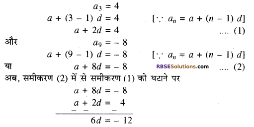 RBSE Solutions for Class 10 Maths Chapter 5 समान्तर श्रेढ़ी Ex 5.2 3