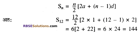 RBSE Solutions for Class 10 Maths Chapter 5 समान्तर श्रेढ़ी Ex 5.3 1