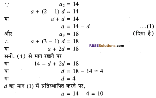 RBSE Solutions for Class 10 Maths Chapter 5 समान्तर श्रेढ़ी Ex 5.3 10