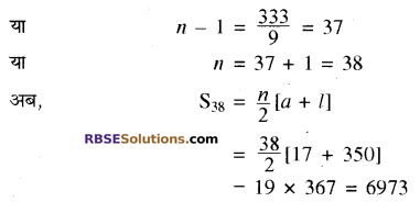 RBSE Solutions for Class 10 Maths Chapter 5 समान्तर श्रेढ़ी Ex 5.3 12