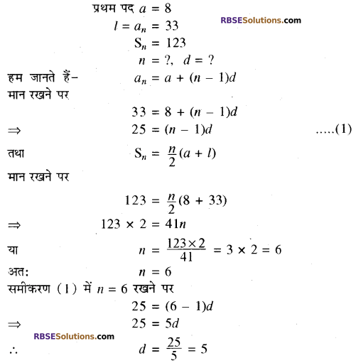 RBSE Solutions for Class 10 Maths Chapter 5 समान्तर श्रेढ़ी Ex 5.3 14