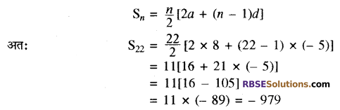 RBSE Solutions for Class 10 Maths Chapter 5 समान्तर श्रेढ़ी Ex 5.3 2