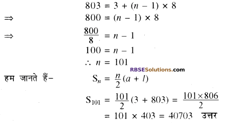 RBSE Solutions for Class 10 Maths Chapter 5 समान्तर श्रेढ़ी Ex 5.3 4