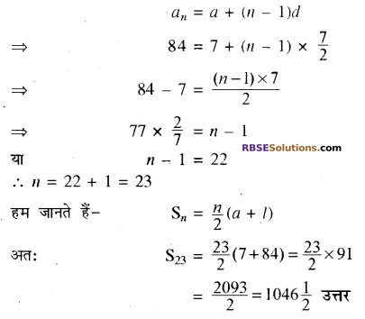RBSE Solutions for Class 10 Maths Chapter 5 समान्तर श्रेढ़ी Ex 5.3 5