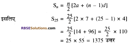 RBSE Solutions for Class 10 Maths Chapter 5 समान्तर श्रेढ़ी Ex 5.3 8