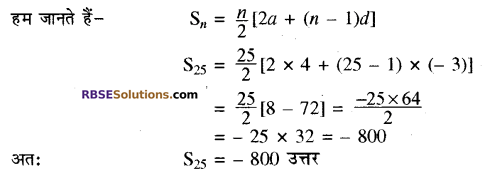 RBSE Solutions for Class 10 Maths Chapter 5 समान्तर श्रेढ़ी Ex 5.3 9