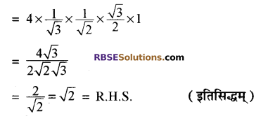 RBSE Solutions for Class 10 Maths Chapter 6 त्रिकोणमितीय अनुपात Additional Questions 10
