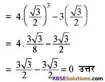 RBSE Solutions for Class 10 Maths Chapter 6 त्रिकोणमितीय अनुपात Additional Questions 12