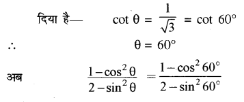 RBSE Solutions for Class 10 Maths Chapter 6 त्रिकोणमितीय अनुपात Additional Questions 13