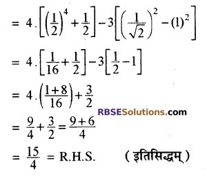 RBSE Solutions for Class 10 Maths Chapter 6 त्रिकोणमितीय अनुपात Additional Questions 17