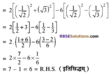 RBSE Solutions for Class 10 Maths Chapter 6 त्रिकोणमितीय अनुपात Additional Questions 20