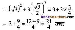 RBSE Solutions for Class 10 Maths Chapter 6 त्रिकोणमितीय अनुपात Additional Questions 30