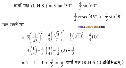 RBSE Solutions for Class 10 Maths Chapter 6 त्रिकोणमितीय अनुपात Additional Questions 33