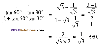 RBSE Solutions for Class 10 Maths Chapter 6 त्रिकोणमितीय अनुपात Additional Questions 35