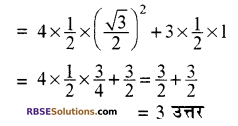 RBSE Solutions for Class 10 Maths Chapter 6 त्रिकोणमितीय अनुपात Additional Questions 36