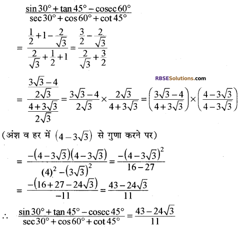 RBSE Solutions for Class 10 Maths Chapter 6 त्रिकोणमितीय अनुपात Additional Questions 37