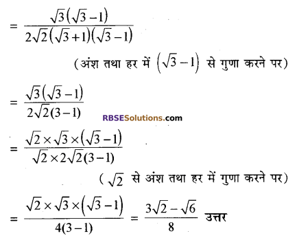 RBSE Solutions for Class 10 Maths Chapter 6 त्रिकोणमितीय अनुपात Additional Questions 39