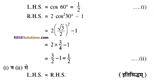 RBSE Solutions for Class 10 Maths Chapter 6 त्रिकोणमितीय अनुपात Additional Questions 4